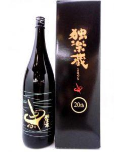 独楽蔵20年古酒