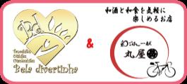 bela diveritinha&和ごはん一献 丸屋情報 tchako.net